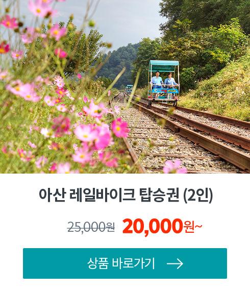 아산레일바이크 탑승권 상품 바로가기