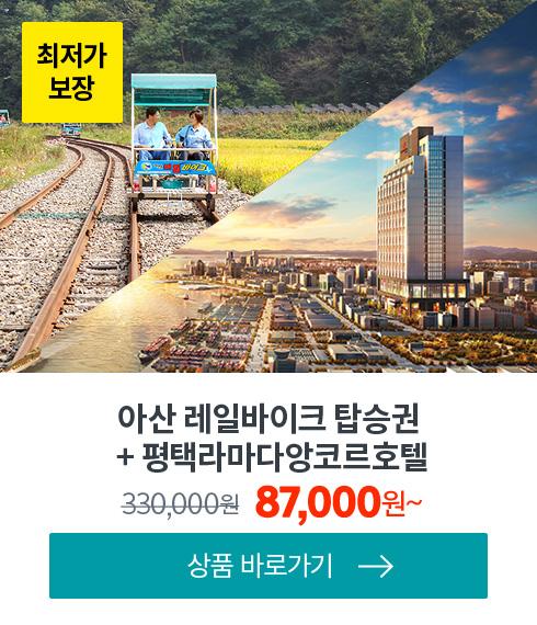 아산레일바이크 탑승권+평택라마다앙코르호텔 상품 바로가기